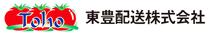 東豊配送株式会社